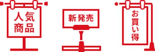 SALESPROMOTION 販促POP